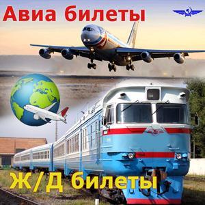 Авиа- и ж/д билеты Наурской