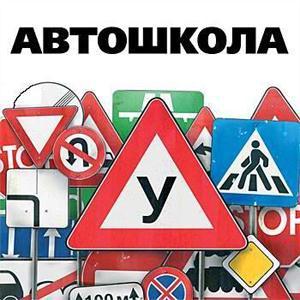Автошколы Наурской