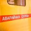 Аварийные службы в Наурской