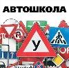 Автошколы в Наурской