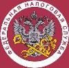 Налоговые инспекции, службы в Наурской