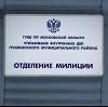 Отделения полиции в Наурской