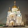 Религиозные учреждения в Наурской