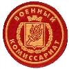 Военкоматы, комиссариаты в Наурской