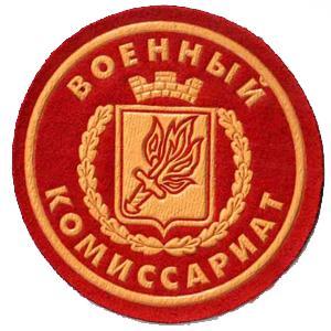 Военкоматы, комиссариаты Наурской